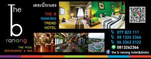 โรงแรม เดอะบีระนอง The B Ranong Hotel Tel: 077-823111, 081-3262366, 063-3432122