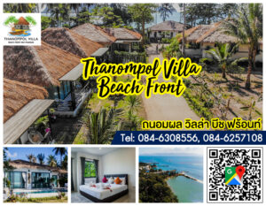 Thanompol Villa Beach Front