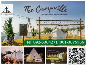 The Campville Khaokho 2020