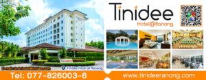 โรงแรมทินิดี Tinidee Hotel Tel: 077-826003-6, 077-880600-2