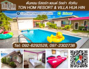ต้นหอมรีสอร์ท  แอนด์ วิลล่า หัวหิน  Ton Hom Resort & Villa Huahin