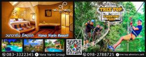 วนาวาริน รีสอร์ท Vana Varin Resort