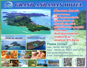 แกรนด์อันดามัน โฮเทล Grand Andaman Hotel Tel.077-810659-16