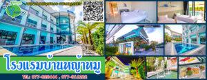 โรงแรมบ้านหญ้าหมู ระนอง Baan Yamoo Hotel TEL.077-828444 , 077-811222