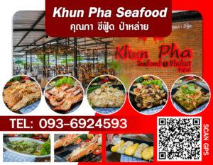 คุณภา ซีฟู้ด ป่าหล่าย Khun Pha Seafood