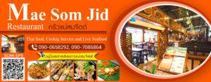 ครัวแม่สมจิตต์ Mae Som Jid Restaurant