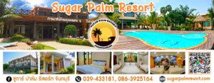 ชูการ์ปาล์ม รีสอร์ท Sugar Palm Resort