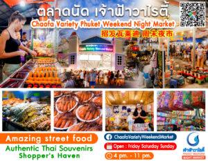 ตลาดนัด เจ้าฟ้าวาไรตี้ Chaofa Variety Phuket Weekend Night Market