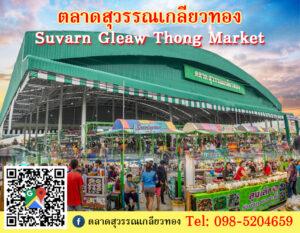 ตลาดสุวรรณเกลียวทอง Suvarn Gleaw Thong Market
