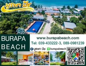 บูรพา บีช รีสอร์ท Burapa Beach Resort