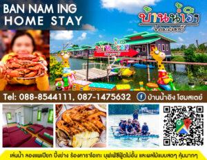 บ้านน้ำอิง โฮมสเตย์ Ban Nam Ing Home Stay