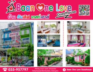 บ้านวันเลิฟ เกสท์เฮาส์ Baan One Love Guesthouse