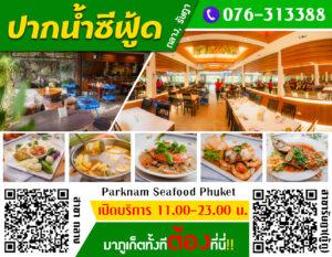 ปากน้ำซีฟู้ด, ถลาง, รัษฎา Paknam Seafood, Thalang , Ratsada