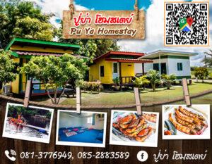 ปู่ย่า โฮมสเตย์ Pu Ya Homestay