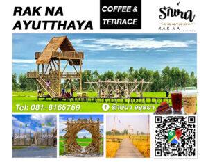 รักษ์นา อยุธยา Rakna Ayutthaya