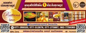 รัตนาขนมไทย2019