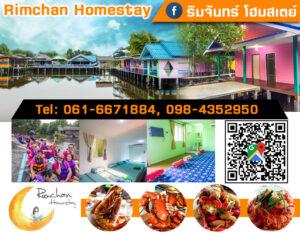 ริมจันทร์ โฮมสเตย์ Rimchan Homestay