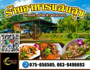 ร้านอาหารแสนสุข Sansook Restaurant