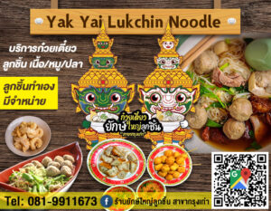 ร้าน ยักษ์ใหญ่ลูกชิ้น สาขากรุงเก่า Yak Yai Lukchin Noodle