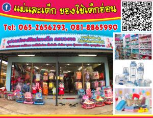 ร้าน อุปกรณ์ของใช้แม่และเด็กok