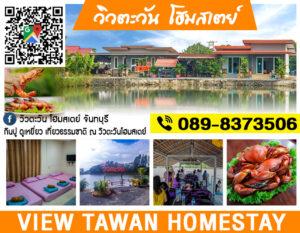 วิวตะวัน โฮมสเตย์ View Tawan Homestay