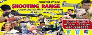 สนามยิงปืน Shooting Range