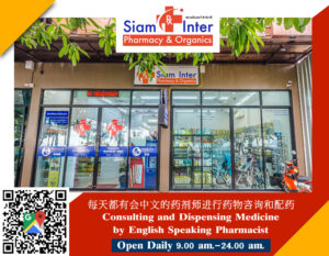 สยามอินเตอร์ ฟาร์มาซี Siam Inter Pharmacy & Organics
