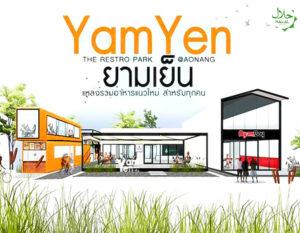 สวนอาหารยามเย็น Yamyen The Resto Park @ Aonang