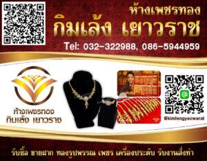 ห้างเพชรทอง กิมเล้งเยาวราช ราชบุรี