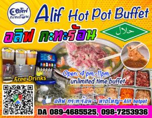 อลิฟ กระทะร้อน Alif Hotpot
