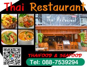 ร้านอาหารไทย Thai Restaurant