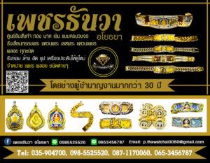 เพชรธันวา อโยธยา Phet Than Wa Ayothaya