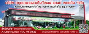 เอ็มจี อยุทยา MG Ayutthaya