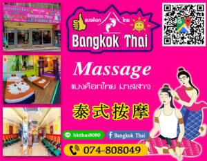 แบงค็อกไทย มาสสาจ Bangkok massage