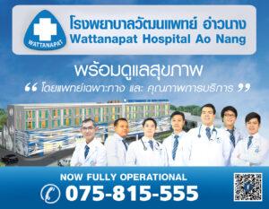 โรงพยาบาลวัฒนแพทย์ อ่าวนาง Wattanapat Hospital Aonang