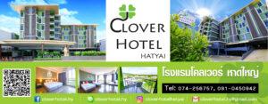 โรงแรมโคลเวอร์ หาดใหญ่ Clover Hotel Hatyai