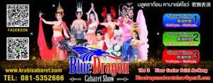 บลูดราก้อน คาบาเร่ Blue Dragon Cabaret Show