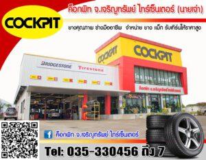 ค็อกพิท จ.เจริญทรัพย์ ไทร์เซ็นเตอร์ Cockpit Ayutthaya
