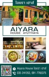 ไอยรา เฮาส์ Aiyara House