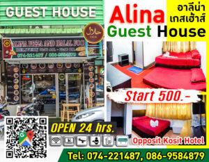 อาลีน่า เกสเฮ้าส์ Alina Guest House
