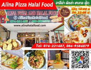อาลีน่า พิซซ่า ฮาลาล ฟู๊ด Alina Pizza Halal Food