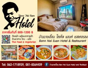 บ้านนายเอื้อน โฮเต็ล แอนด์ เรสเตอรอง Bann Nai Euen Hotel & Restaurant