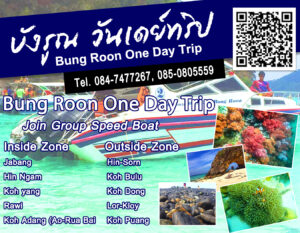 Bungroon-one-day-trip