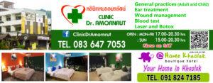 ClinicDrAmornrut