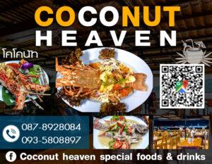 โคโคนัท แฮปเว้น Coconut Heaven