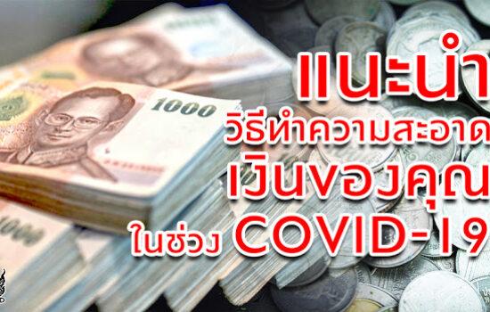 """วิธีทำความสะอาด""""เงิน""""ในช่วงเวลา Covid-19 ระบาด (Clean your money)"""