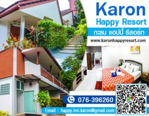กะรน แฮปปี้ รีสอร์ท Karon Happy Resort