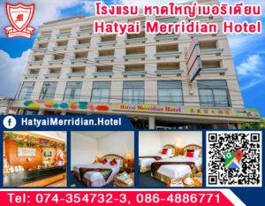 โรงแรม หาดใหญ่เมอริเดียน Hatyai Merridian Hotel