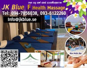 JK-Blue-Beach-Massage