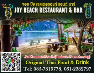 จอย บีช เรสเตอรองท์ แอนด์ บาร์ Joy Beach Restaurant & Bar